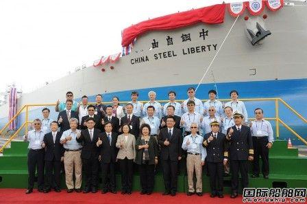 台船交付中钢运通首艘20.8万吨散货船