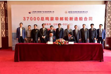 招商局邮轮签首个国产中型豪华邮轮建造合同