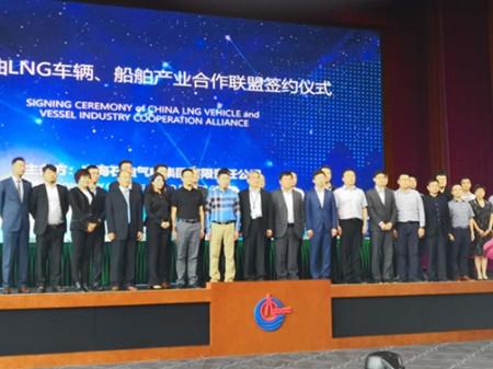 中集安瑞科签约中国海油LNG车辆船舶产业合作联盟
