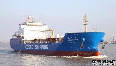 中船澄西交付中远海运特运第4艘7500吨沥青船