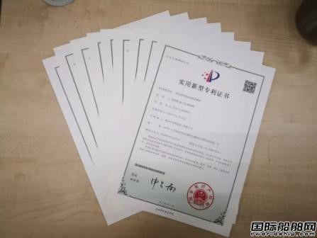 扬州中远海运重工获得10项专利授权