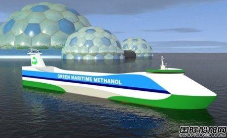 荷兰船企联手合作选定9艘船开展甲醇燃料研究