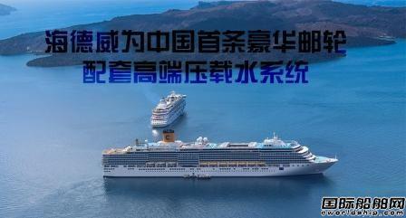 海德威为首艘中国造豪华邮轮配套高端压载水系统