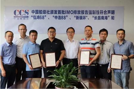 中国船级社颁发首批IMO船舶排放报告强制性符合声明