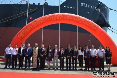 京鲁船业为CHARTWORLD建造第2艘82000吨散货船命名