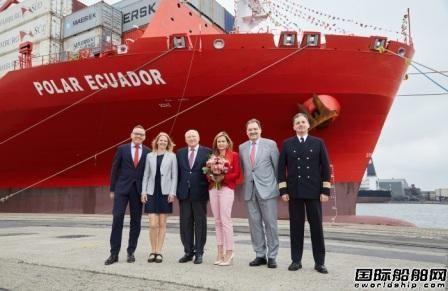 汉堡南美命名新扬子造船建造最新集装箱船