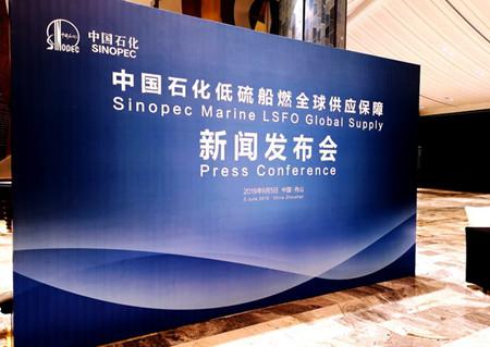 中石化将发布低硫船燃油全球供应保障计划