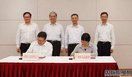 中船集团与广州市政府签战略合作框架协议
