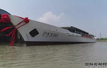 """华海造船""""沪水文001""""水文巡测船下水"""