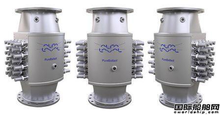 阿法拉伐最大压载水系统获USCG型式批复