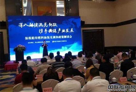 浙江自贸区向百家企业解读保税船用燃料油混兑调和政策