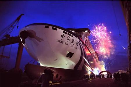 """黄海造船建造亚洲最豪华客滚船""""中华复兴""""号下水"""