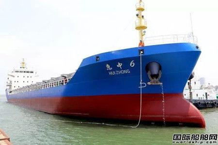 """烟台港第三艘新造集装箱船""""惠中6""""轮抵港"""