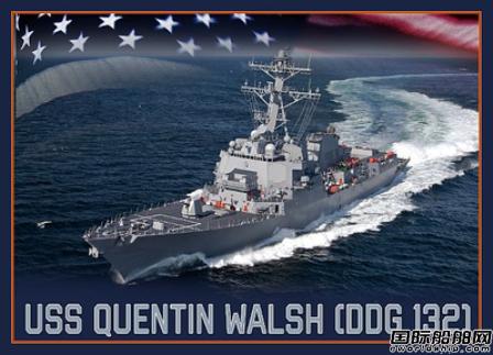 美国海军部长命名一艘导弹驱逐舰