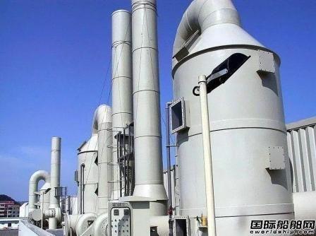 北船重工手持洗涤塔安装订单近亿元