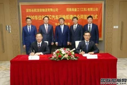 招商局重工(江苏)接获2艘3800车位滚装船订单