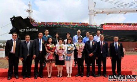 舟山中远海运重工交付民生信托第二艘6.4万吨散货船