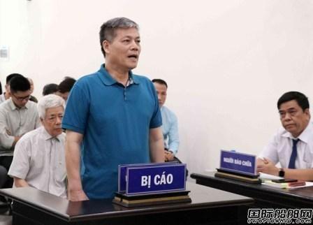 13人落马,越南最大国有船企高管遭重判