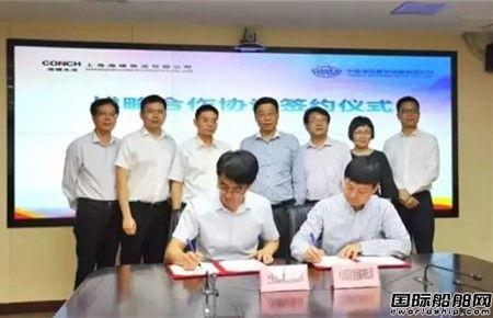 中远海运散运与海螺水泥签署物流合作协议