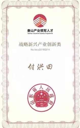 """青岛双瑞付洪田总经理荣获山东省""""领军人才""""称号"""