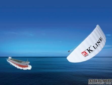 川崎汽船欲订购50套风帆装置实现船舶减排