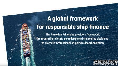 航运银行发声:未来放款优先考虑环保船