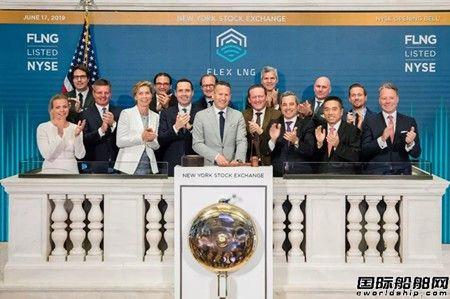 挪威船王旗下Flex LNG在美国纽交所成功上市
