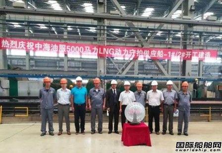 辽南船厂2艘5000马力动力守护供应船开建