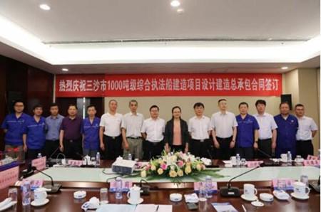 武船集团签订一艘1000吨级综合执法船建造合同