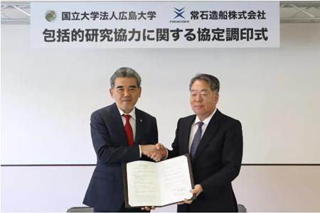 常石造船与广岛大学签署全面研究合作协议