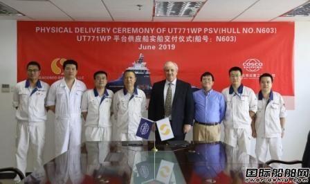 广东中远海运重工交付年内第三艘平台供应船