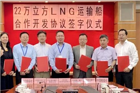 22万方MARKⅢ薄膜型LNG船合作开发项目启动