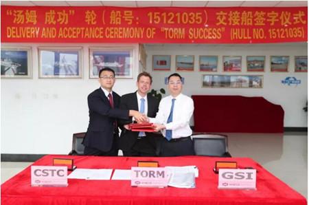 广船国际提前百日交付TORM公司5万吨油轮2号船