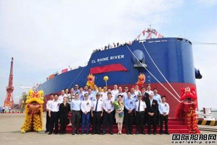 扬子江船业交付国银租赁首制208000吨散货船
