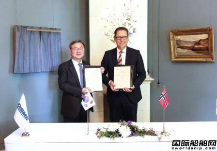 大宇造船和DNV GL签署联合开发项目合作协议