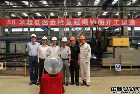 辽南船厂2艘58米金枪鱼延绳钓船开建
