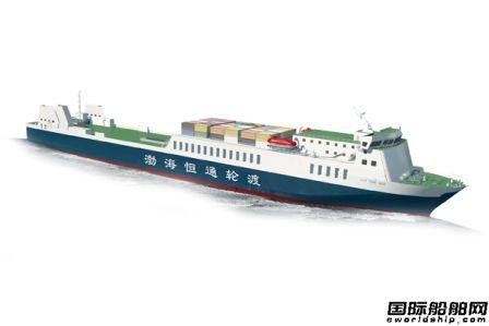 中集来福士两艘亚洲最大多用途滚装船开工建造