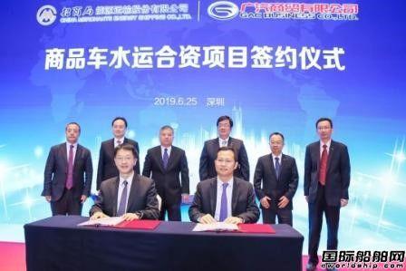 招商轮船与广汽集团签署商品车水运合资项目