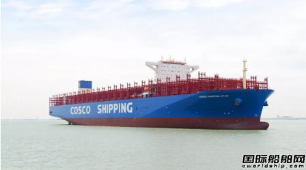 江南造船交付中远海运集运第5艘21000箱船