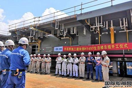 外高桥海工SBM项目FPSO H1497船生活楼总组开工