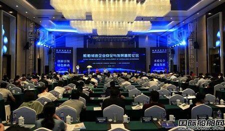 第二届船舶修造企业安全与发展普陀论坛举行