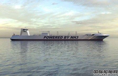 荷兰船企开展氨气船用燃料可行性研究