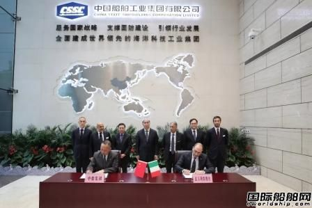 中船集团与意大利船企签署战略合作框架协议