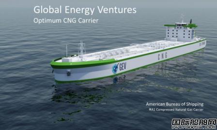 中集来福士将获11亿美元CNG船订单
