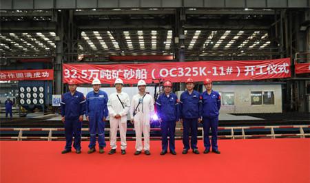 北船重工32.5吨矿砂船11号船开工