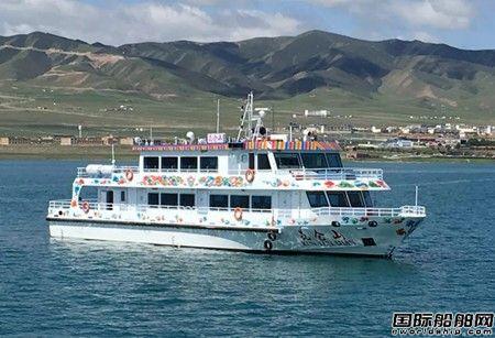 中国船级社为青海湖旅游集团两艘游船颁发证书