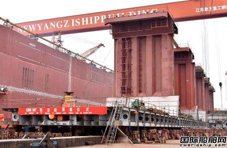 扬子江船业一艘82000吨散货船进坞搭载