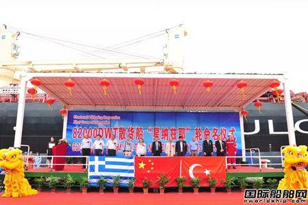 扬子江船业一艘82000吨散货船命名交付
