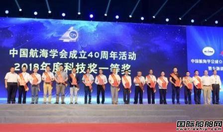 广东中远海运重工多用途应急救援船项目获奖
