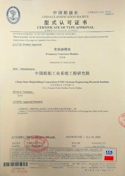 中船工业系统工程研究院SFC690系列船用变频器通过CCS认证